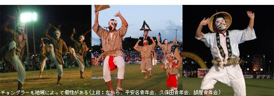 Chondara– Source: http://www.okinawastory.jp